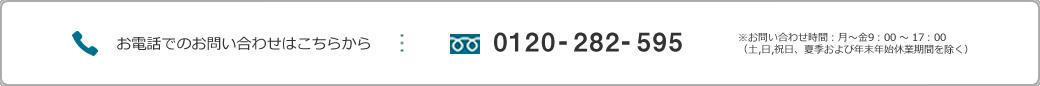 0120-282-595